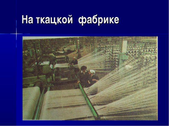 На ткацкой фабрике