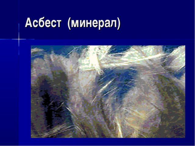 Асбест (минерал)