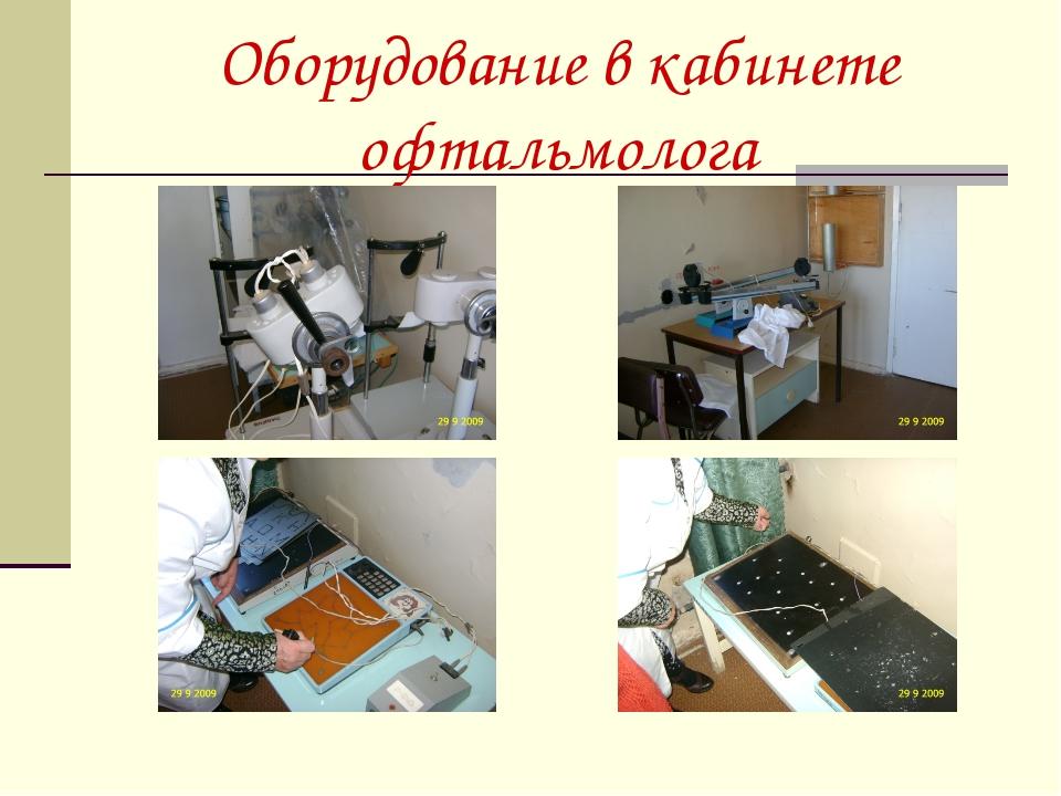 Оборудование в кабинете офтальмолога