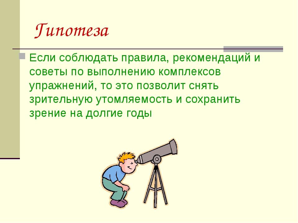 Гипотеза Если соблюдать правила, рекомендаций и советы по выполнению комплекс...