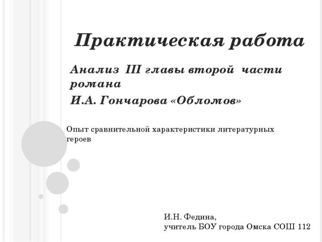 Практическая работа Анализ III главы второй части романа И.А. Гончарова «Обло...