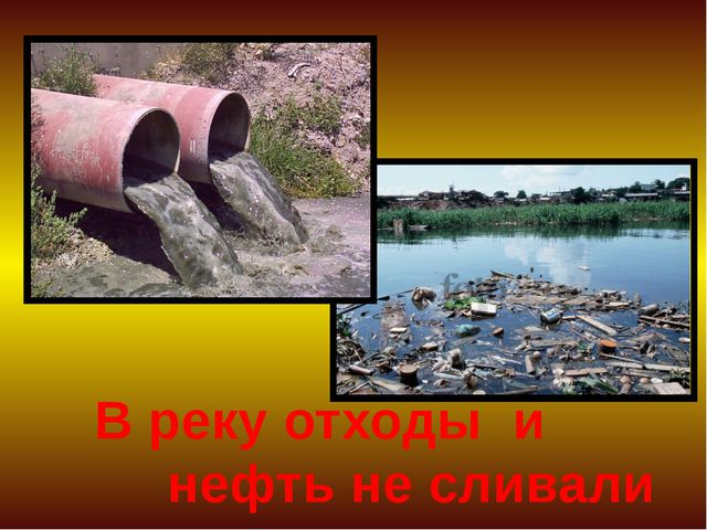 В реку отходы и нефть не сливали