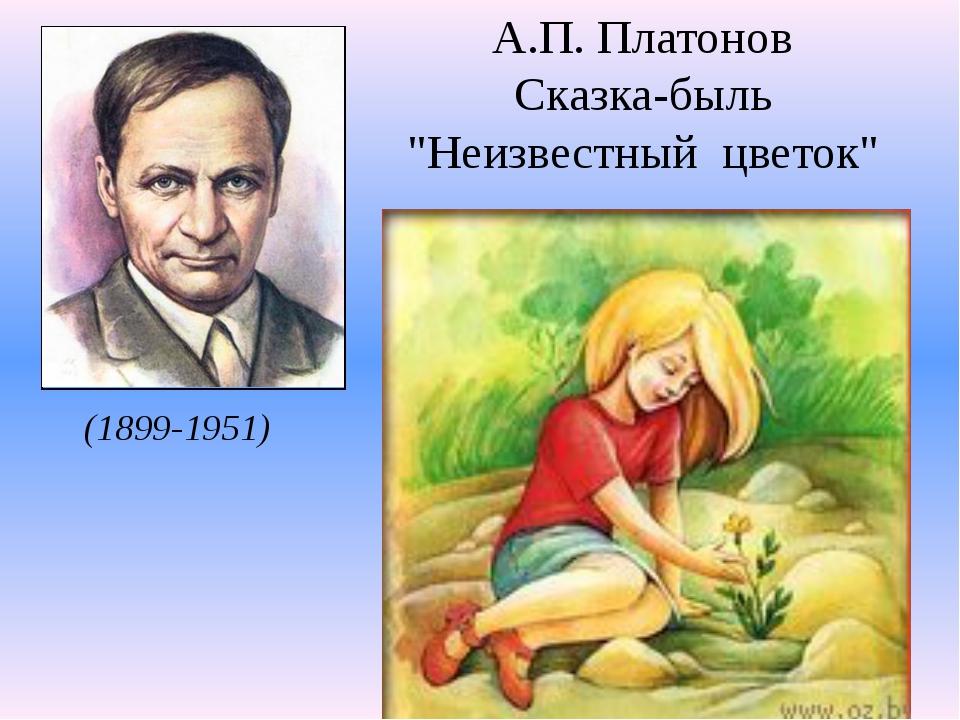 """А.П. Платонов Сказка-быль """"Неизвестный цветок"""" Сдержанный Спокойный Понимающи..."""