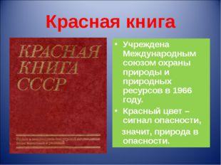 Красная книга Учреждена Международным союзом охраны природы и природных ресур