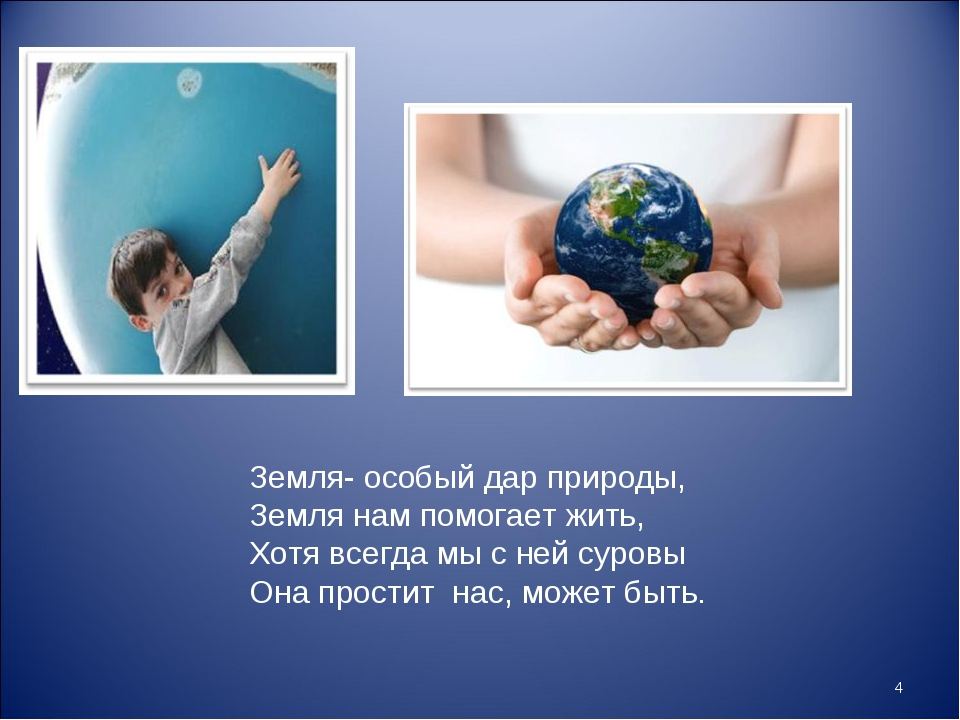* Земля- особый дар природы, Земля нам помогает жить, Хотя всегда мы с ней су...