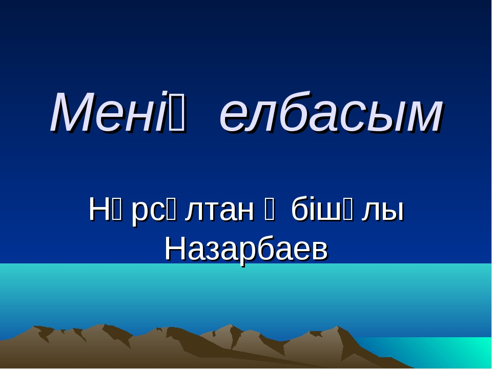 Менің елбасым Нұрсұлтан Әбішұлы Назарбаев