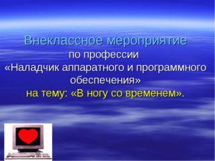 Внеклассное мероприятие по профессии «Наладчик аппаратного и программного обе