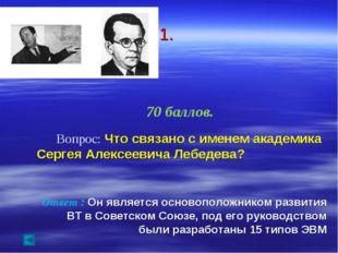 1. 70 баллов. Вопрос: Что связано с именем академика Сергея Алексеевича Лебе