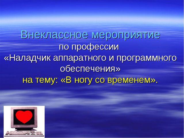 Внеклассное мероприятие по профессии «Наладчик аппаратного и программного обе...