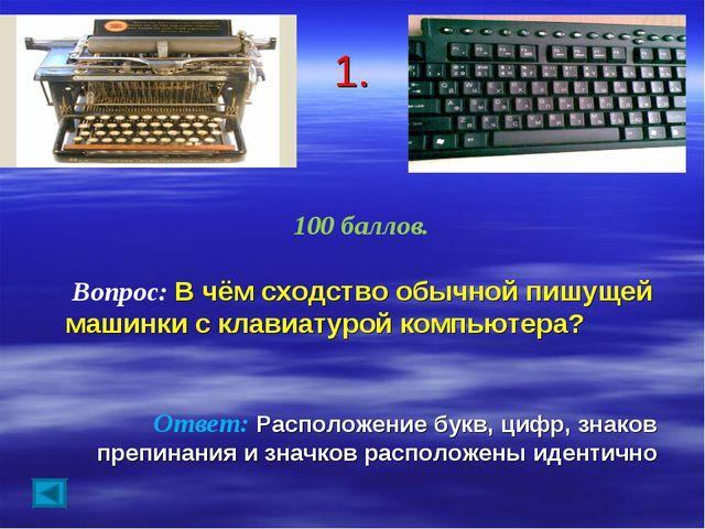 1. 100 баллов. Вопрос: В чём сходство обычной пишущей машинки с клавиатурой к...