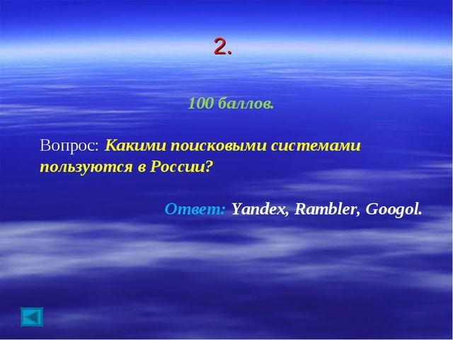 2. 100 баллов. Вопрос: Какими поисковыми системами пользуются в России? Ответ...