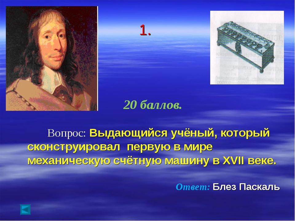 1. 20 баллов. Вопрос: Выдающийся учёный, который сконструировал первую в мир...