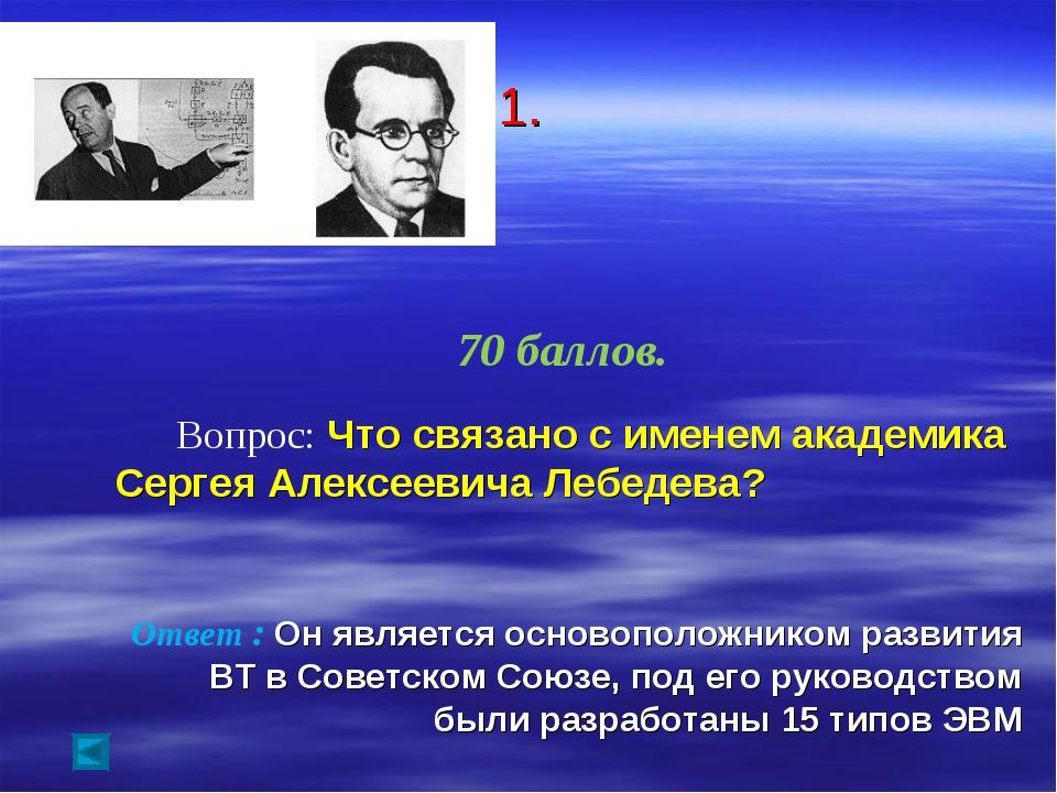 1. 70 баллов. Вопрос: Что связано с именем академика Сергея Алексеевича Лебе...