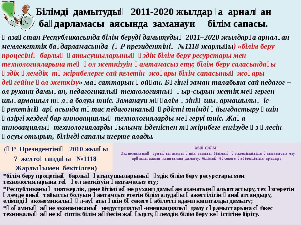 Білімді дамытудың 2011-2020 жылдарға арналған бағдарламасы аясында заманауи б...