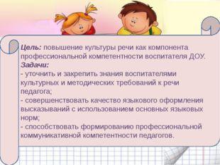 Цель: повышение культуры речи как компонента профессиональной компетентности