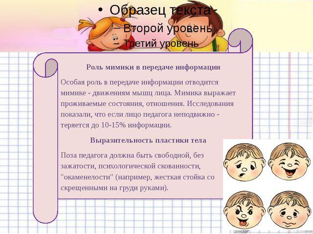 Роль мимики в передаче информации Особая роль в передаче информации отводитс...