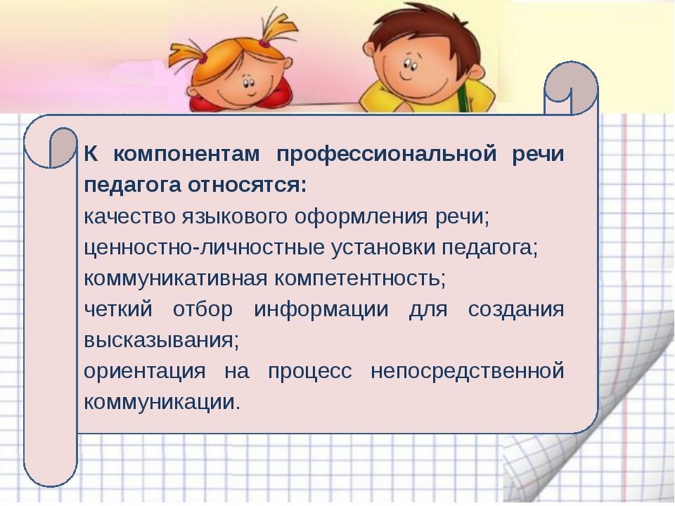 К компонентам профессиональной речи педагога относятся: качество языкового о...