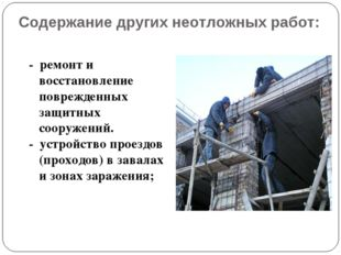 Содержание других неотложных работ: - ремонт и восстановление поврежденных за