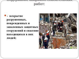 Содержание аварийно-спасательных работ: - вскрытие разрушенных, поврежденных