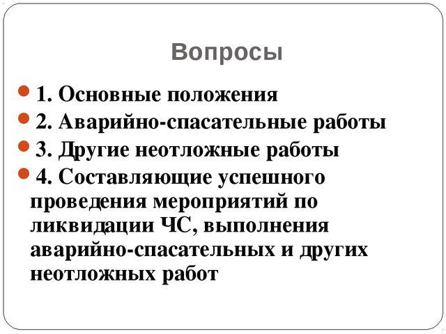 Вопросы 1. Основные положения 2. Аварийно-спасательные работы 3. Другие неотл...