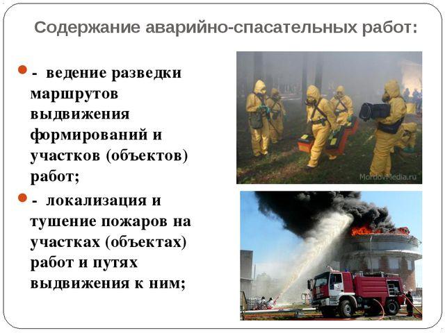 Содержание аварийно-спасательных работ: - ведение разведки маршрутов выдвижен...