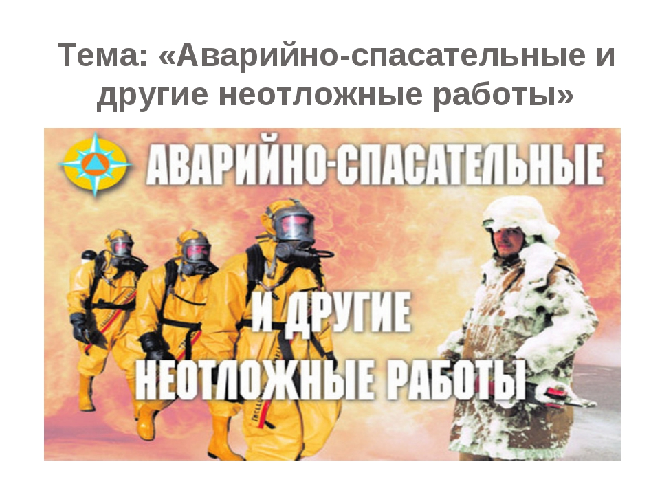 Тема: «Аварийно-спасательные и другие неотложные работы»