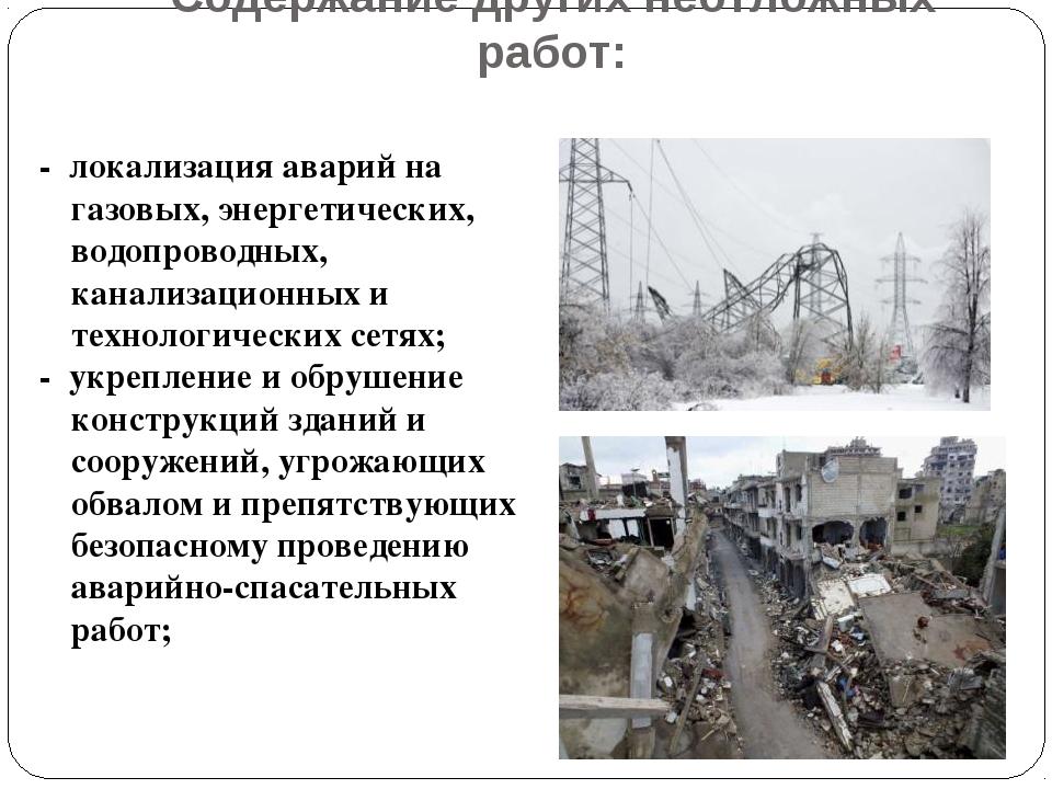 Содержание других неотложных работ: - локализация аварий на газовых, энергети...