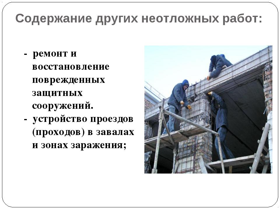 Содержание других неотложных работ: - ремонт и восстановление поврежденных за...