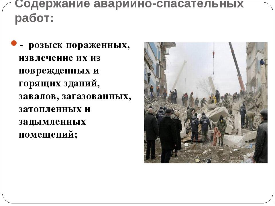 Содержание аварийно-спасательных работ: - розыск пораженных, извлечение их из...