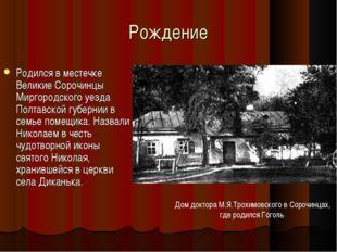 Рождение Родился в местечке Великие Сорочинцы Миргородского уезда Полтавской