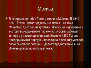 Москва В середине октября Гоголь живет в Москве. В 1849-1850, Гоголь читает о
