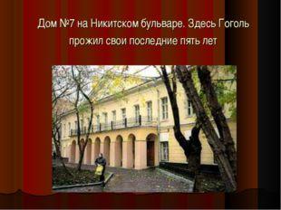 Дом №7 на Никитском бульваре. Здесь Гоголь прожил свои последние пять лет