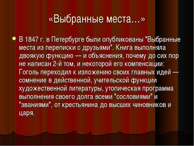 """«Выбранные места…» В 1847 г. в Петербурге были опубликованы """"Выбранные места..."""