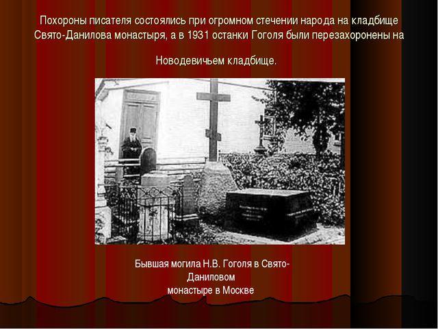 Похороны писателя состоялись при огромном стечении народа на кладбище Свято-Д...