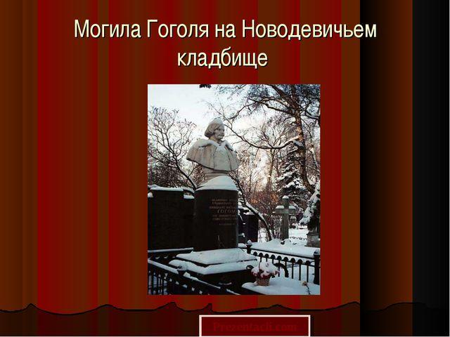 Могила Гоголя на Новодевичьем кладбище Prezentacii.com
