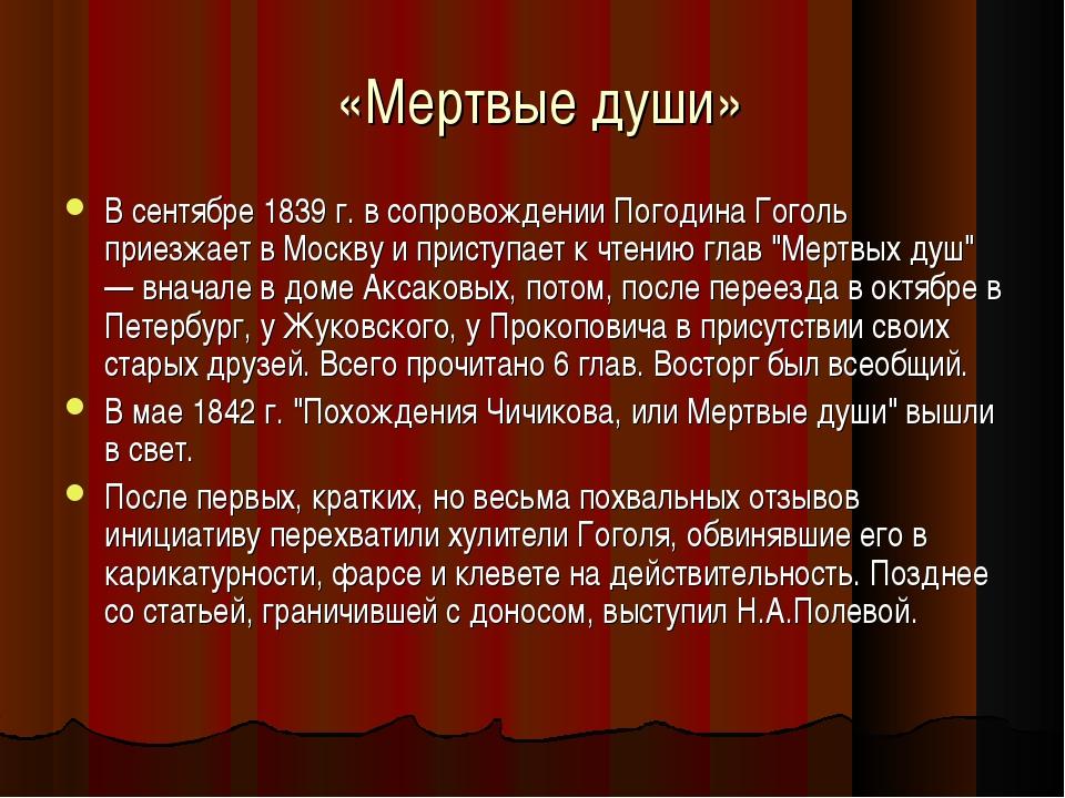 «Мертвые души» В сентябре 1839 г. в сопровождении Погодина Гоголь приезжает...