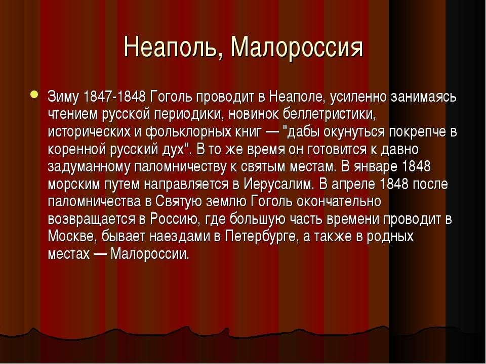 Неаполь, Малороссия Зиму 1847-1848 Гоголь проводит в Неаполе, усиленно занима...
