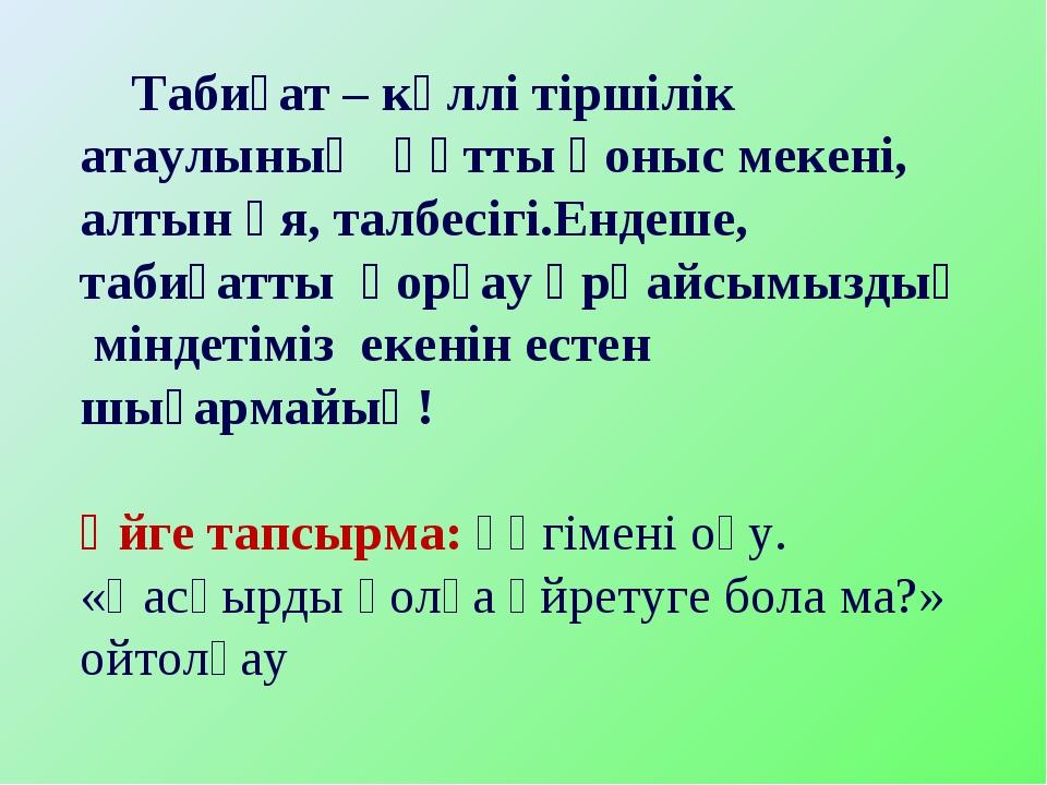 Табиғат – күллі тіршілік атаулының құтты қоныс мекені, алтын ұя, талбесігі.Е...