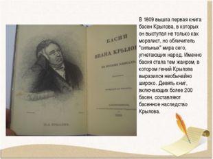 В 1809 вышла первая книга басен Крылова, в которых он выступал не только как
