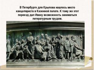 В Петербурге для Крылова нашлось место канцеляриста в Казенной палате. К тому