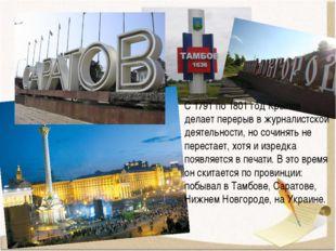 С 1791 по 1801 год Крылов делает перерыв в журналистской деятельности, но соч