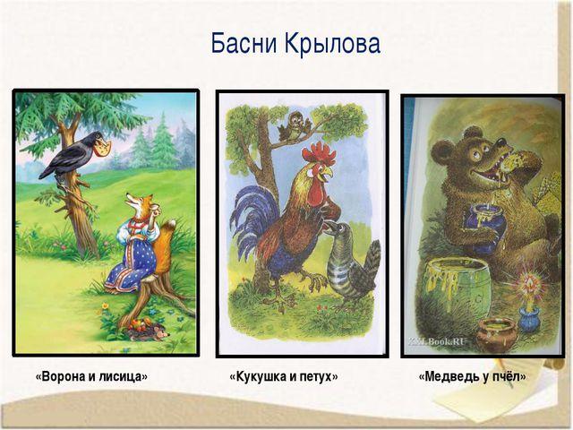 «Кукушка и петух» Басни Крылова «Медведь у пчёл» «Ворона и лисица»