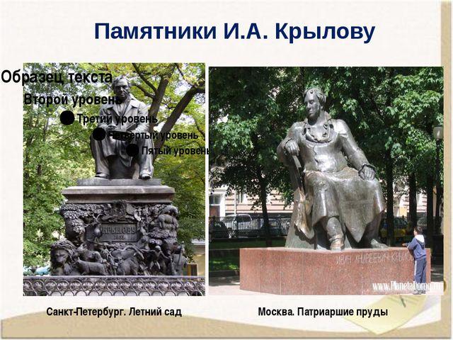 Памятники И.А. Крылову Санкт-Петербург. Летний сад Москва. Патриаршие пруды