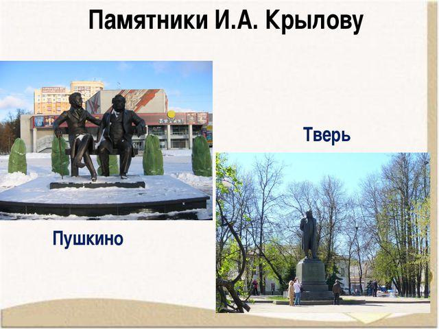 Пушкино Памятники И.А. Крылову Тверь