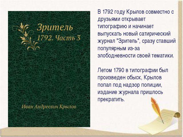 В 1792 году Крылов совместно с друзьями открывает типографию и начинает выпус...