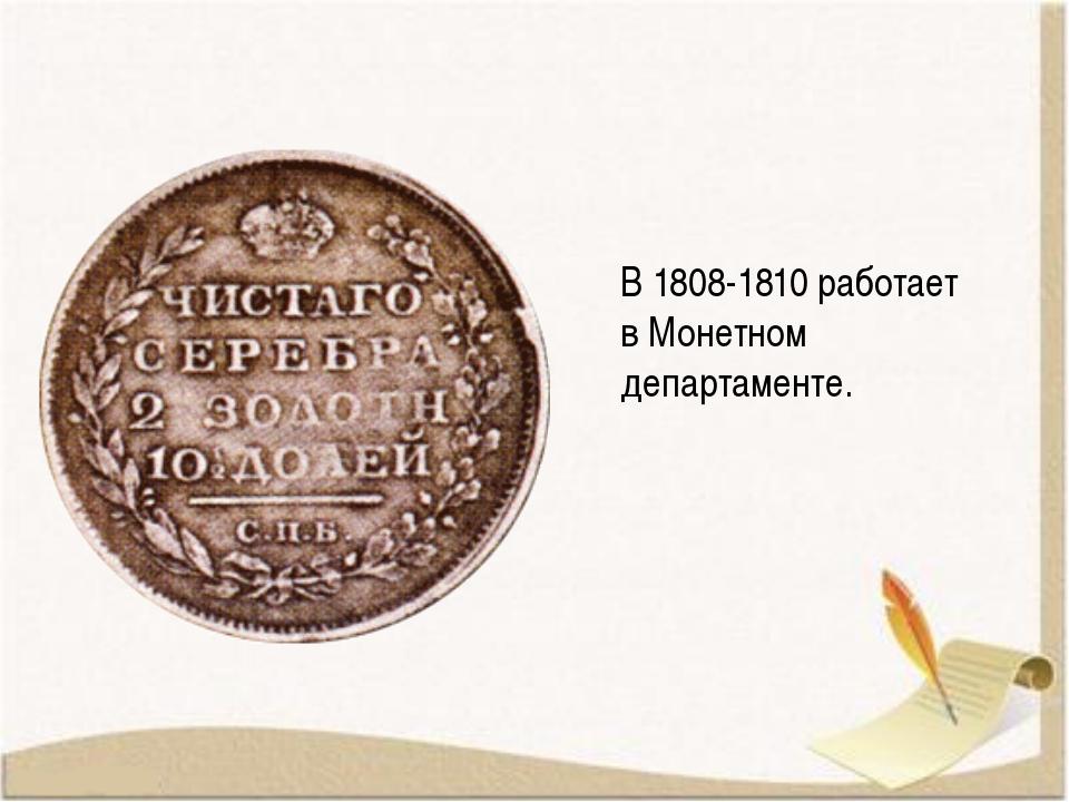 В 1808-1810 работает в Монетном департаменте.