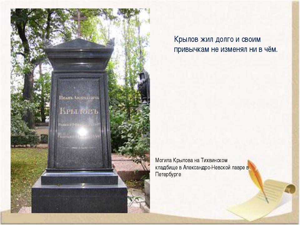 Могила Крылова наТихвинском кладбищевАлександро-Невской лавре в Петербурге...