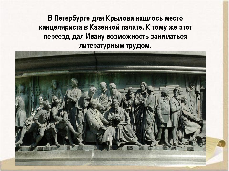 В Петербурге для Крылова нашлось место канцеляриста в Казенной палате. К тому...