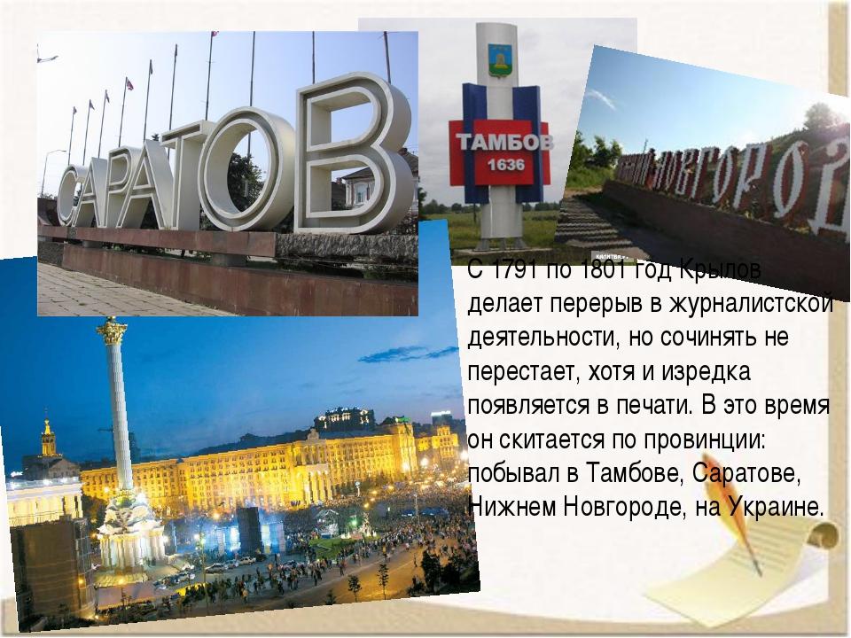 С 1791 по 1801 год Крылов делает перерыв в журналистской деятельности, но соч...