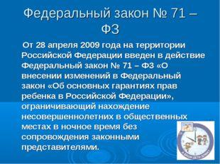 Федеральный закон № 71 – ФЗ От 28 апреля 2009 года на территории Российской Ф